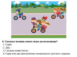 6. Сколько человек может ехать на велосипеде? 1. Один; 2. Два; 3. Сколько п