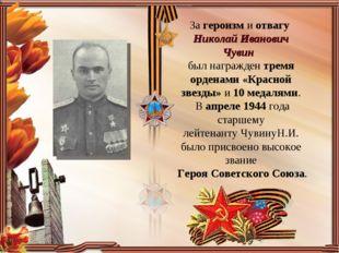За героизм и отвагу Николай Иванович Чувин  был награжден тремя орденами «Кр