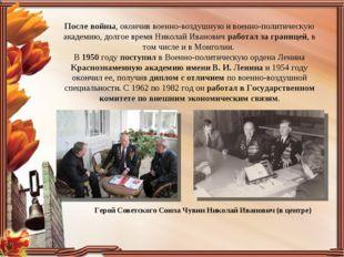 После войны, окончив военно-воздушную и военно-политическую академию, долгое