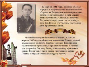 17 ноября 1941 года , находясь в боевых порядках в общей системе противотанк
