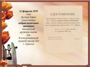 12 февраля 1978 года Дыскин Ефим Анатольевич избран почётным пионером пионерс