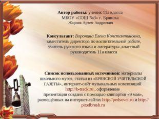 Автор работы: ученик 11а класса МБОУ «СОШ №3» г. Брянска Жарняк Артем Андреев