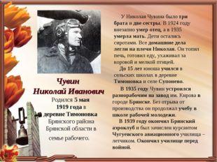 Чувин Николай Иванович Родился 5 мая 1919 года в деревнеТимоновка Брянског