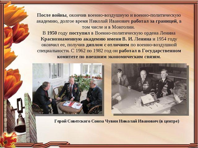 После войны, окончив военно-воздушную и военно-политическую академию, долгое...