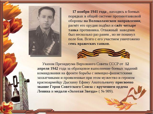 17 ноября 1941 года , находясь в боевых порядках в общей системе противотанк...