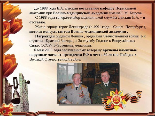 До 1988 года Е.А. Дыскин возглавлял кафедру Нормальной анатомии при Военно-м...