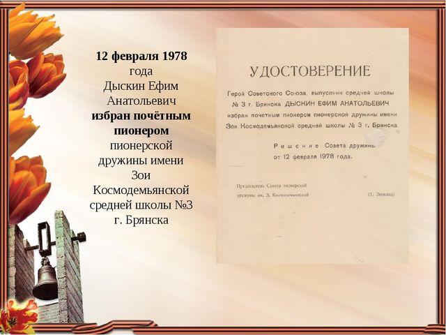 12 февраля 1978 года Дыскин Ефим Анатольевич избран почётным пионером пионерс...