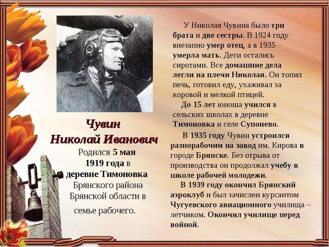 Чувин Николай Иванович Родился 5 мая 1919 года в деревнеТимоновка Брянског...