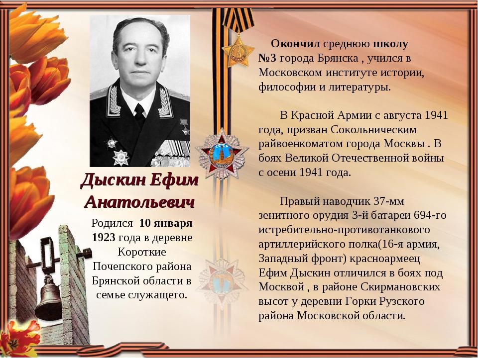 Дыскин Ефим Анатольевич Окончил среднюю школу №3 города Брянска , учился в Мо...