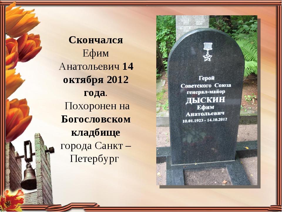 Скончался Ефим Анатольевич 14 октября 2012 года. Похоронен на Богословском кл...