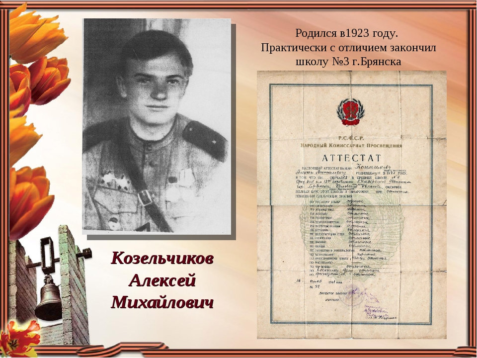 Козельчиков Алексей Михайлович Родился в1923 году. Практически с отличием зак...