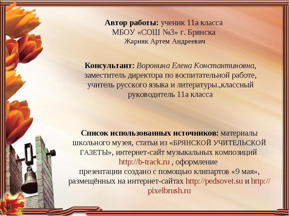 Автор работы: ученик 11а класса МБОУ «СОШ №3» г. Брянска Жарняк Артем Андреев...