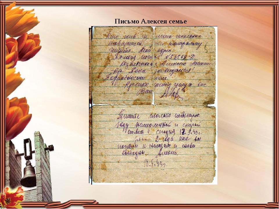 Письмо Алексея семье