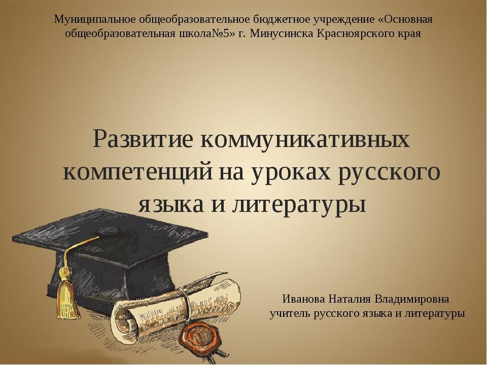 Развитие коммуникативных компетенций на уроках русского языка и литературы Ив...
