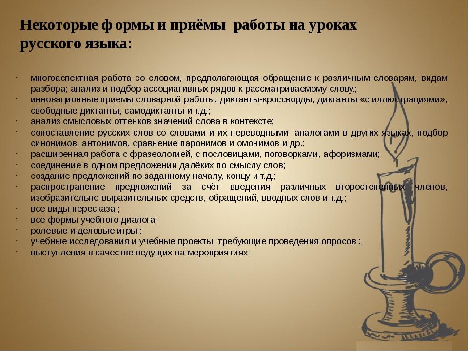 Некоторые формы и приёмы работы на уроках русского языка: многоаспектная раб...