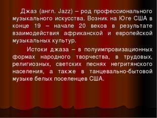 Джаз (англ. Jazz) – род профессионального музыкального искусства. Возник на