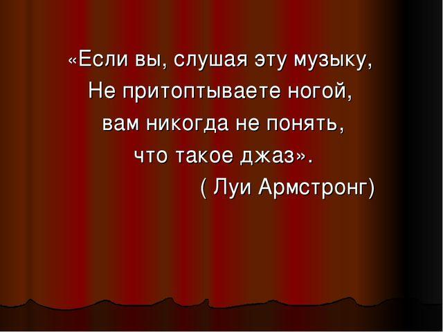 «Если вы, слушая эту музыку, Не притоптываете ногой, вам никогда не понять, ч...