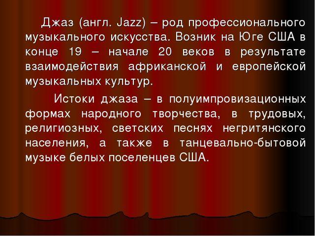 Джаз (англ. Jazz) – род профессионального музыкального искусства. Возник на...