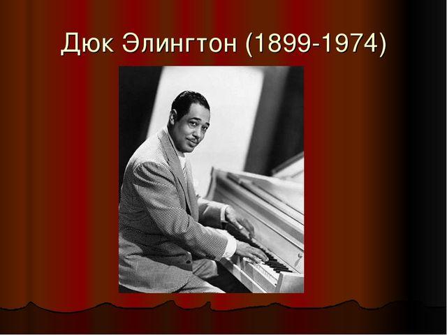 Дюк Элингтон (1899-1974)