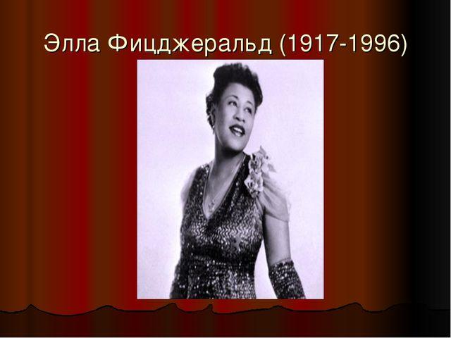 Элла Фицджеральд (1917-1996)