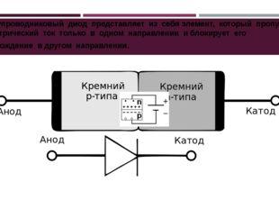 Полупроводниковый диод представляет из себя элемент, который пропускает элек