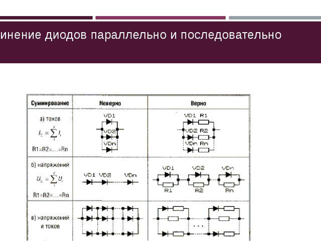 Соединение диодов параллельно и последовательно