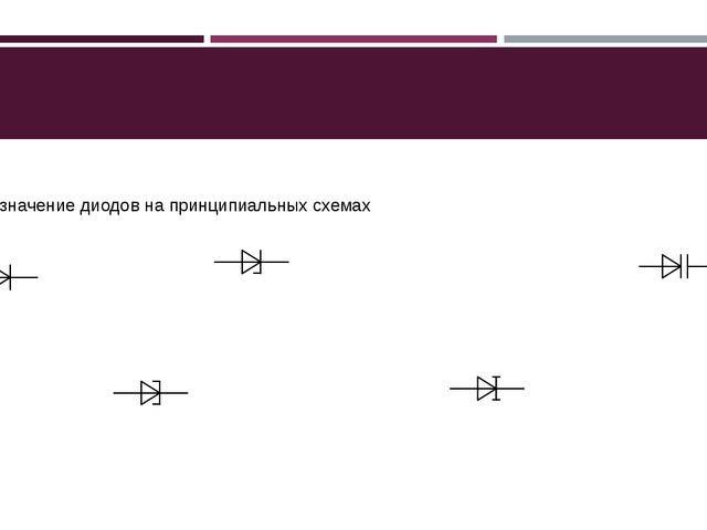 Обозначение диодов на принципиальных схемах