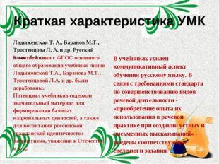 Краткая характеристика УМК Ладыженская Т. А., Баранов М.Т., Тростенцова Л. А.