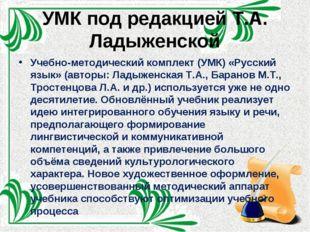 УМК под редакцией Т.А. Ладыженской Учебно-методический комплект (УМК) «Русски