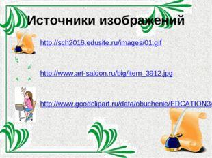 Источники изображений http://sch2016.edusite.ru/images/01.gif http://www.art-