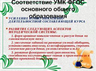 Соответствие УМК ФГОС основного общего образования УСИЛЕНИЕ КОММУНИКАТИВНО-ДЕ