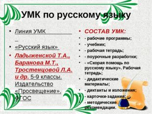 УМК по русскому языку Линия УМК «Русский язык» Ладыженской Т.А., Баранова М.Т