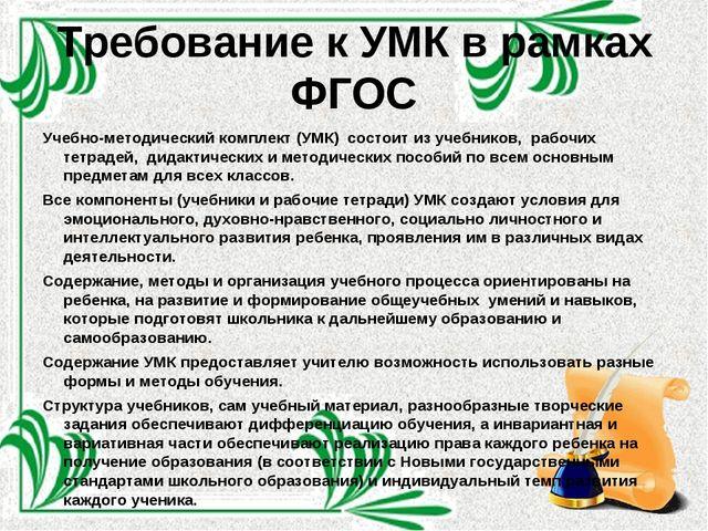 Требование к УМК в рамках ФГОС Учебно-методический комплект (УМК) состоит из...