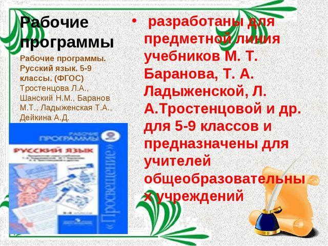 Рабочие программы разработаны для предметной линия учебников М. Т. Баранова,...