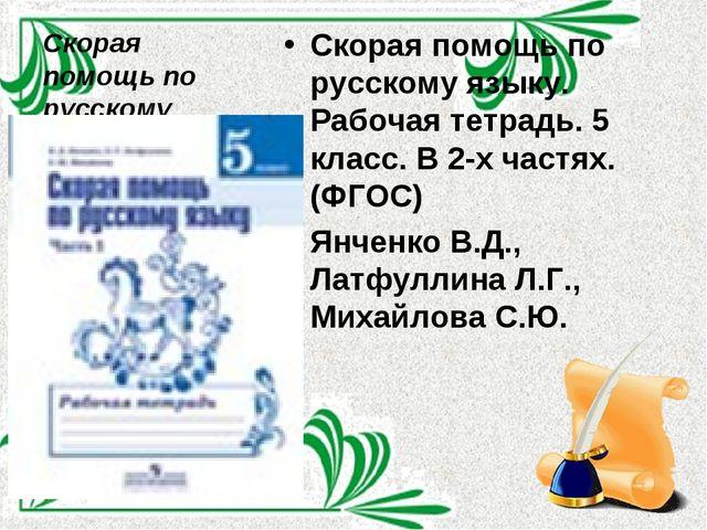 Скорая помощь по русскому языку Скорая помощь по русскому языку. Рабочая тетр...