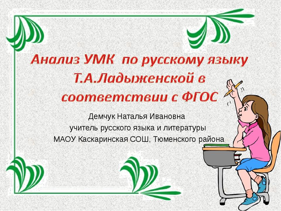 Демчук Наталья Ивановна учитель русского языка и литературы МАОУ Каскаринская...