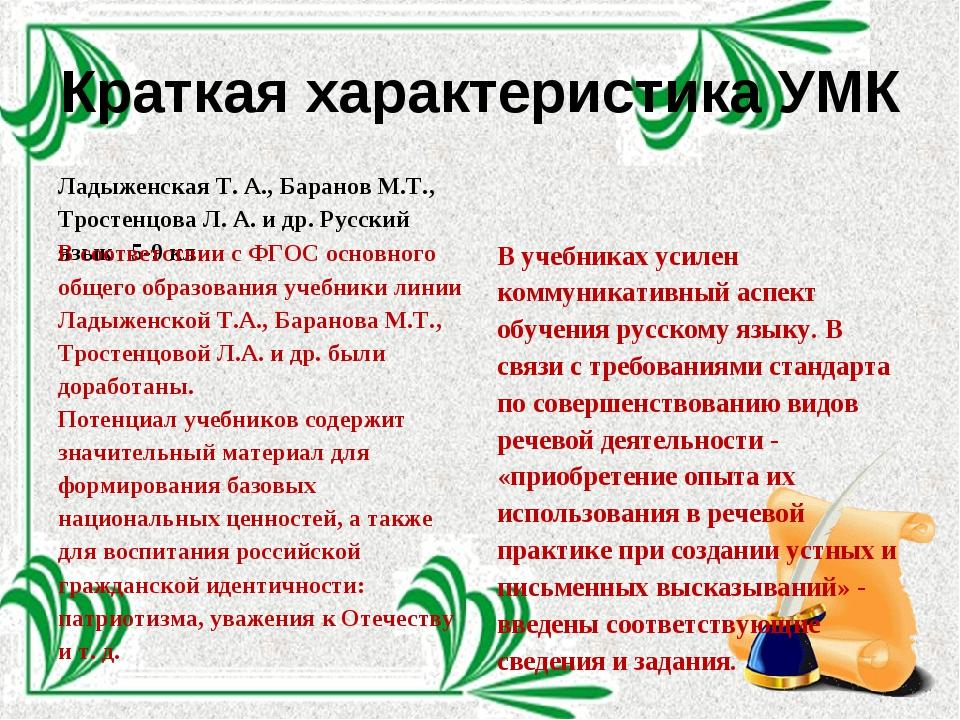 Краткая характеристика УМК Ладыженская Т. А., Баранов М.Т., Тростенцова Л. А....