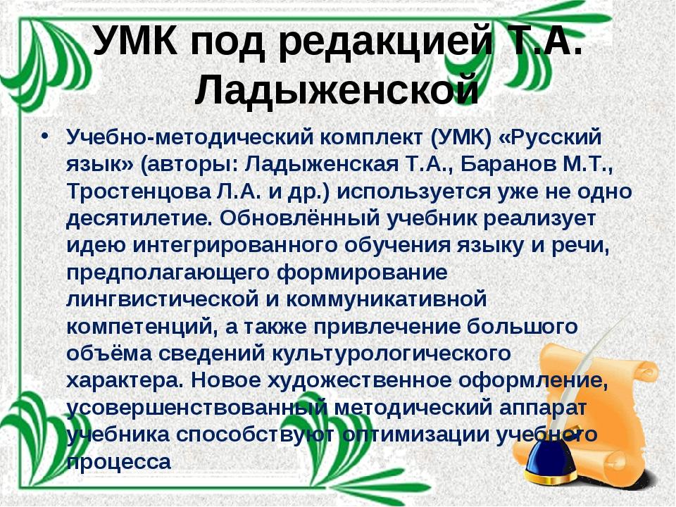 УМК под редакцией Т.А. Ладыженской Учебно-методический комплект (УМК) «Русски...