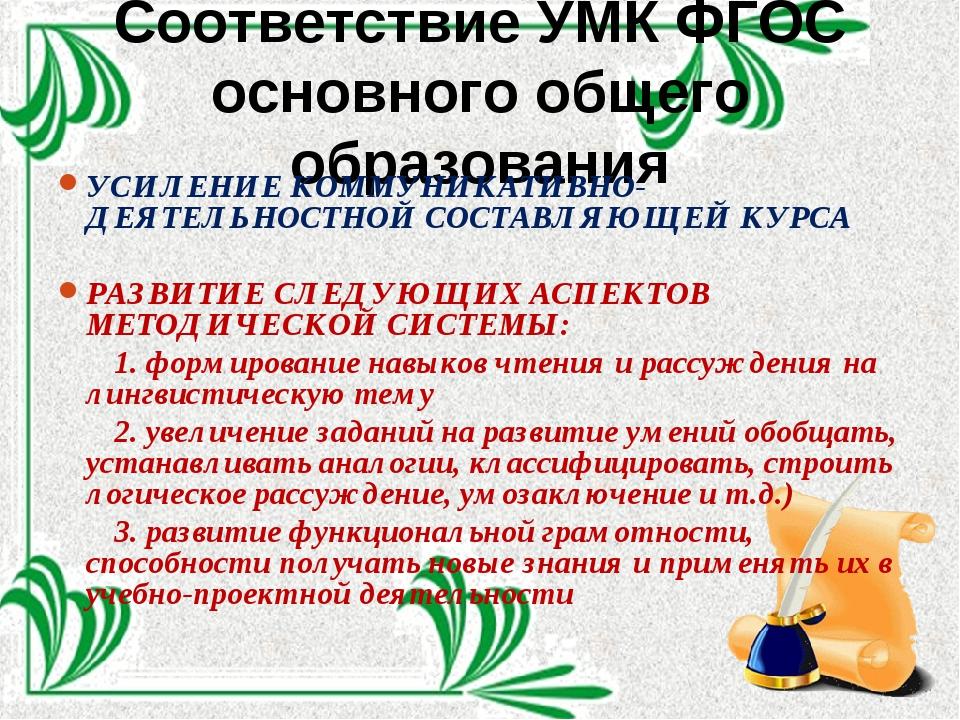 Соответствие УМК ФГОС основного общего образования УСИЛЕНИЕ КОММУНИКАТИВНО-ДЕ...