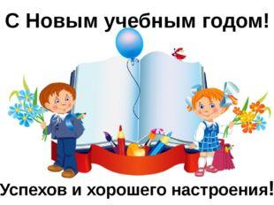 С Новым учебным годом! Успехов и хорошего настроения!