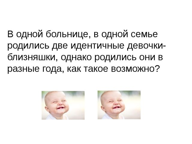В одной больнице, в одной семье родились две идентичные девочки-близняшки, од...