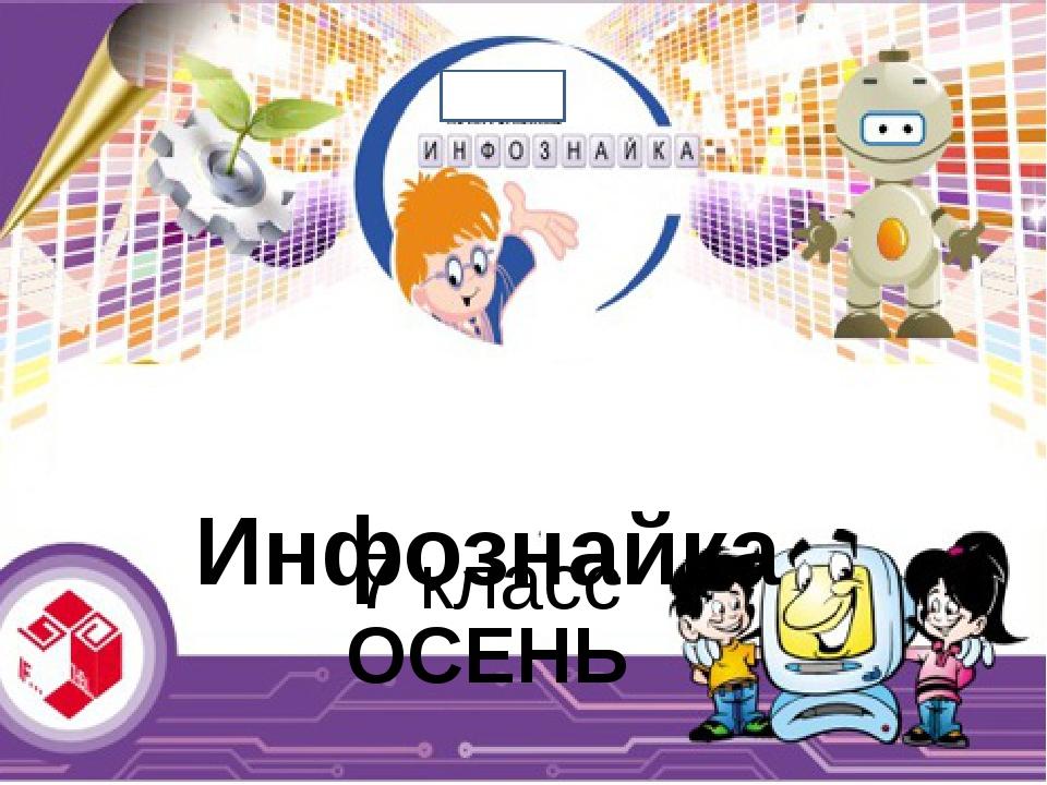 Инфознайка ОСЕНЬ 7 класс