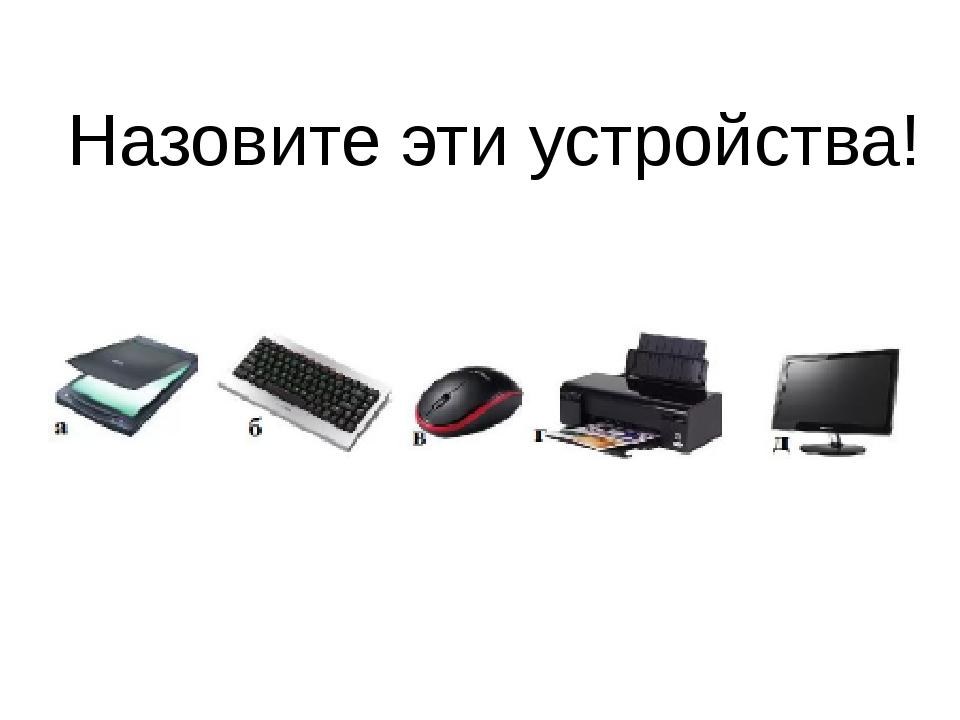 Назовите эти устройства!