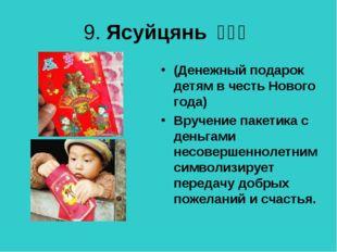 9. Ясуйцянь 压岁钱 (Денежный подарок детям в честь Нового года) Вручение паке