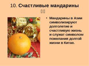 10. Счастливые мандарины 福橘 Мандарины в Азии символизируют долголетие и сча