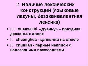 2. Наличие лексических конструкций (языковые лакуны, безэквивалентная лексика