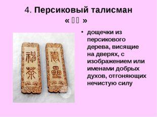 4. Персиковый талисман «桃符» дощечки из персикового дерева, висящие на дверя