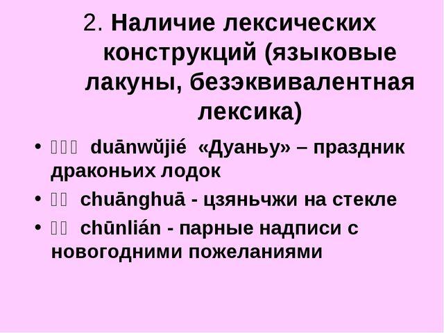 2. Наличие лексических конструкций (языковые лакуны, безэквивалентная лексика...