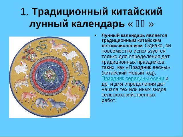 1. Традиционный китайский лунный календарь «农历» Лунный календарь является т...