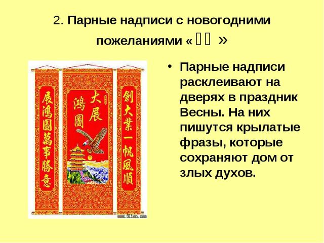 2. Парные надписи с новогодними пожеланиями «春联» Парные надписи расклеивают...